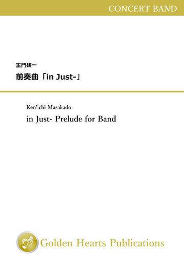 1999年度全日本吹奏楽コンクール課題曲「エンブレムズ」の作者でもある正門研一氏の作品の販売を開始しました!