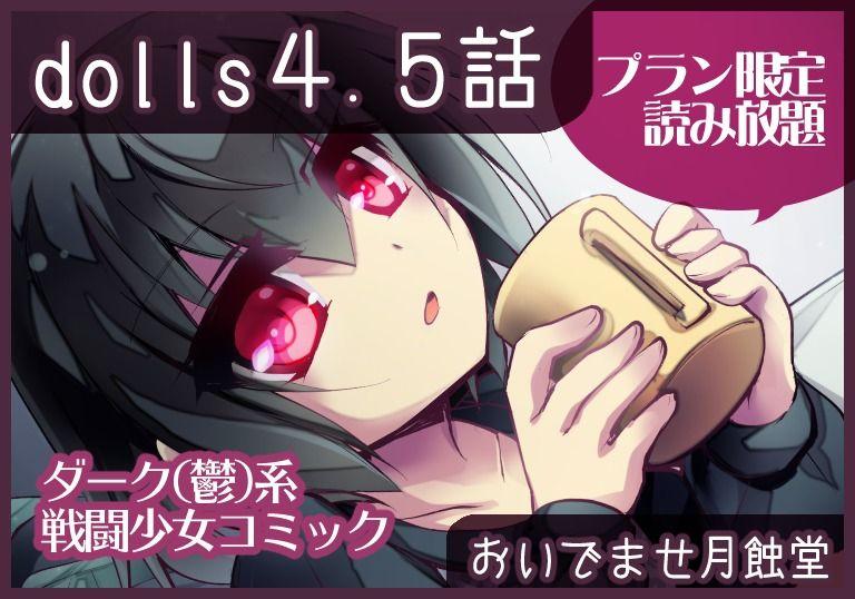 【dollsシリーズ】Act.4.5『僕の正義』(下)