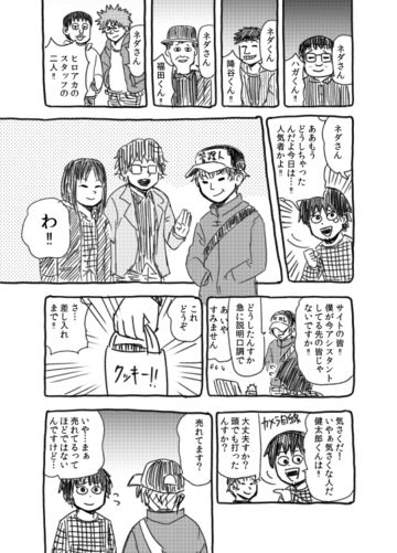コミティア126レポ漫画その8