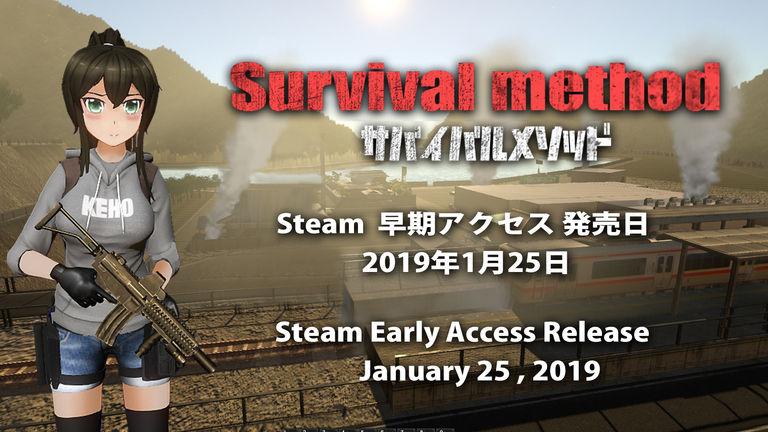 早期アクセス版2019年1月25日発売!