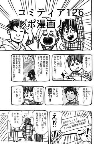 コミティア126レポ漫画まとめ