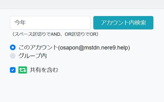 notestock機能追加(共有検索、Webhook機能)