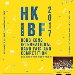 香港国際バンドフェアに出演します
