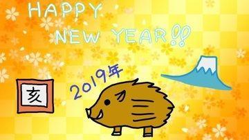 【あけおめ】新年のご挨拶!