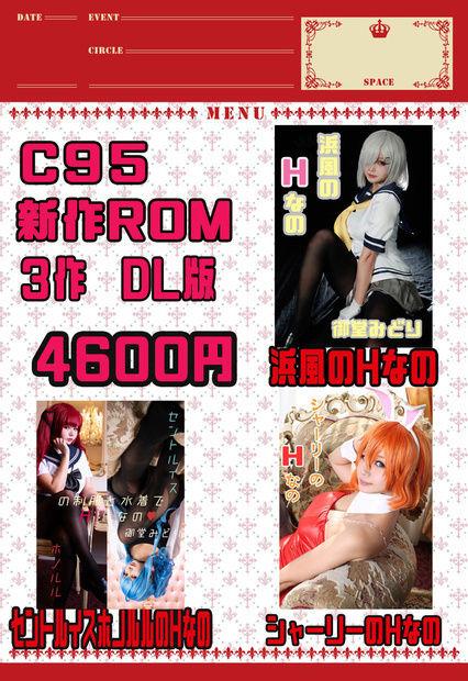 C95 ROM DL版通販開始