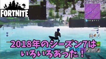 【フォートナイト】ネット声優のシーズン7まとめ!
