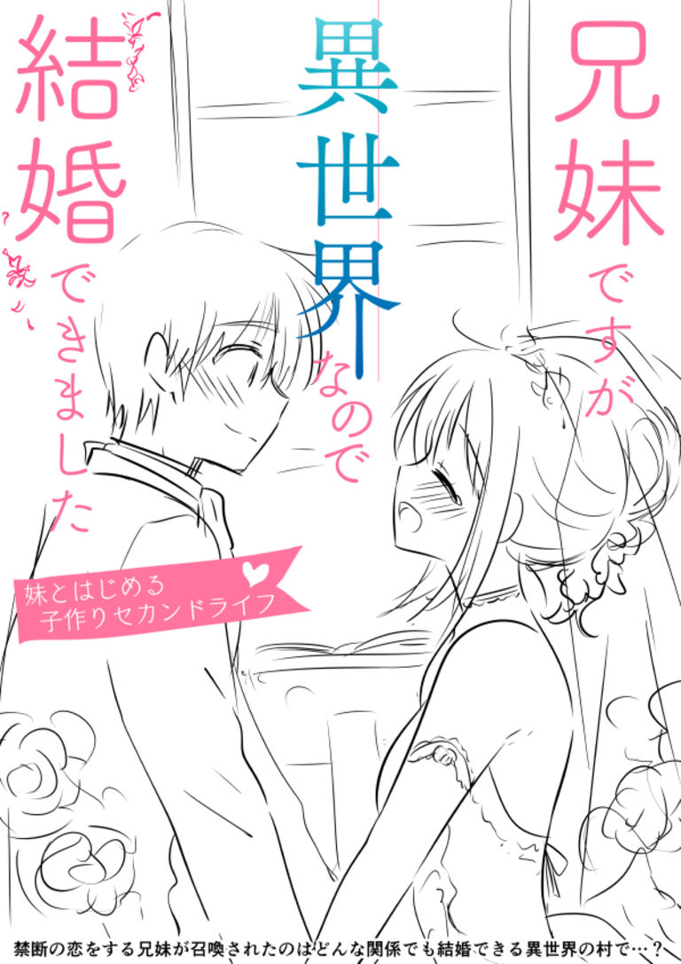 兄妹結婚本キャラ設定~!