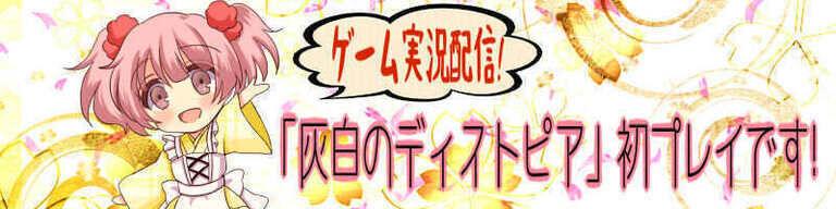 【ゲーム実況】「灰白のディストピア」其の一!