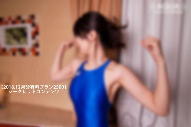 【2019.1月分有料プラン2500】シークレットコンテンツ