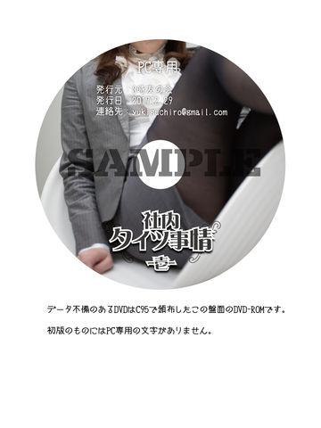 C95販売分 社内タイツ事情-壱- 付属DVDデータ不備に関するお知らせ