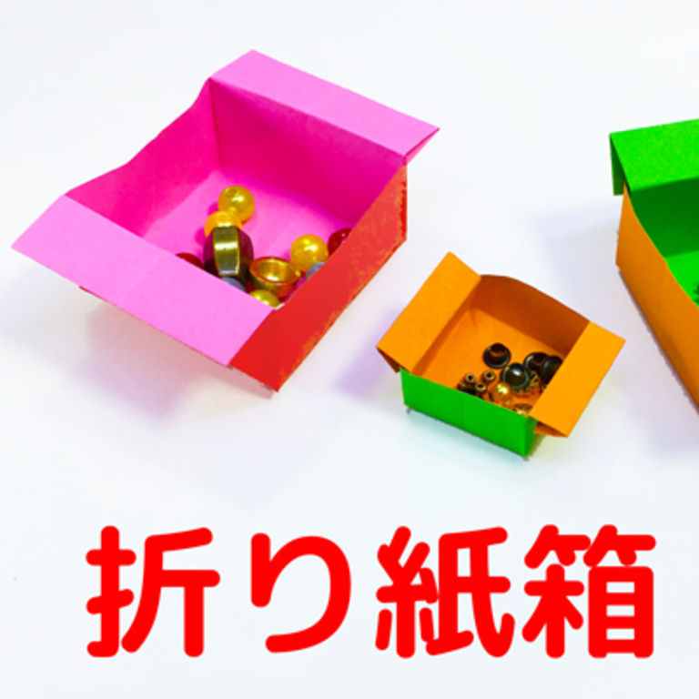 小さい部品を見失いにくくなる折り紙箱の作り方