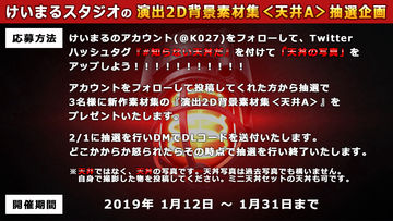 演出2D背景素材集<天井A>抽選無料配布イベント開催!!!(こちらのイベントは終了いたしました)