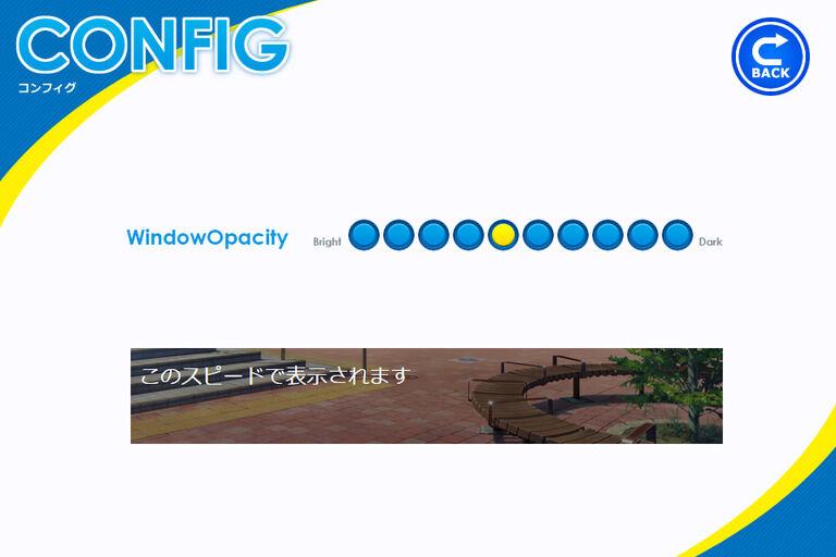 コンフィグ画面でウィンドウの不透明度を調整する