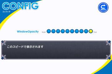 コンフィグ画面でウィンドウの不透明度を調整する(フレーム枠ver)