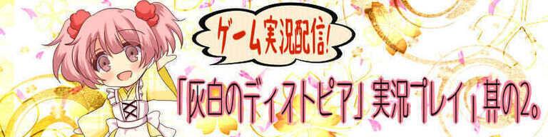 【ゲーム実況】「灰白のディストピア」其の2!