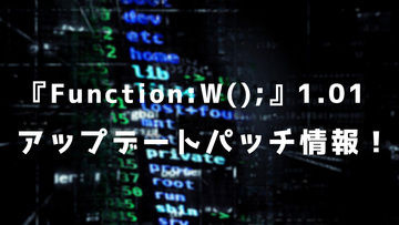『Function:W();』ver1.01bパッチリリース!