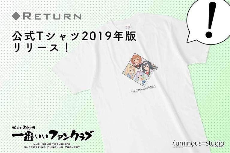 ルミナスタジオ2019年版オフィシャルTシャツ発売!
