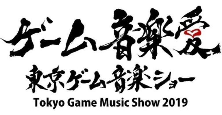【東京ゲーム音楽ショー】ライブのゲスト その4