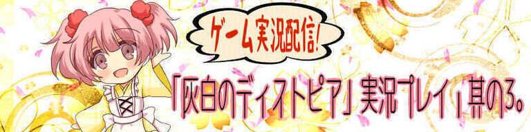 【ゲーム実況】「灰白のディストピア」其の3!