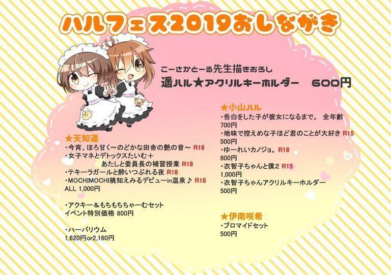 【詳細記事】ハルフェス★新年会 in ニコバー新宿