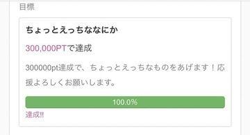 300000ポイント達成!