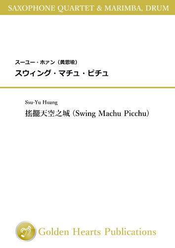 スーユー・ホァンの新作「スウィング・マチュ・ピチュ」(サクソフォーン4重奏とマリンバ、ドラム)販売開始!