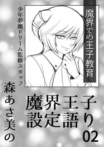 森あさ美の魔界王子設定語り。vol.002