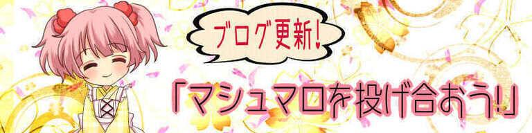 【ブログ更新】「マシュマロを投げ合おう!」