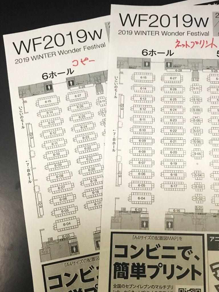 コンビニ出力の予約番号 ワンフェス2019冬:456ホール+78ホール:A4サイズのサークル配置図MAP:WF2019w