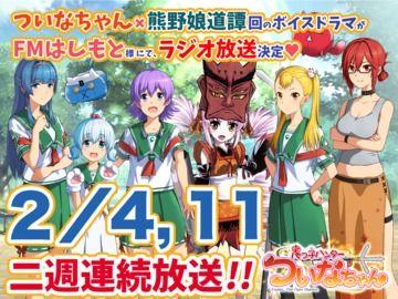 【2/4,11】FMはしもと様にて、ボイスドラマが放送されます!【二週連続放送】