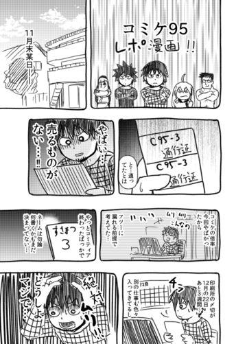 コミケ95レポまとめ!!