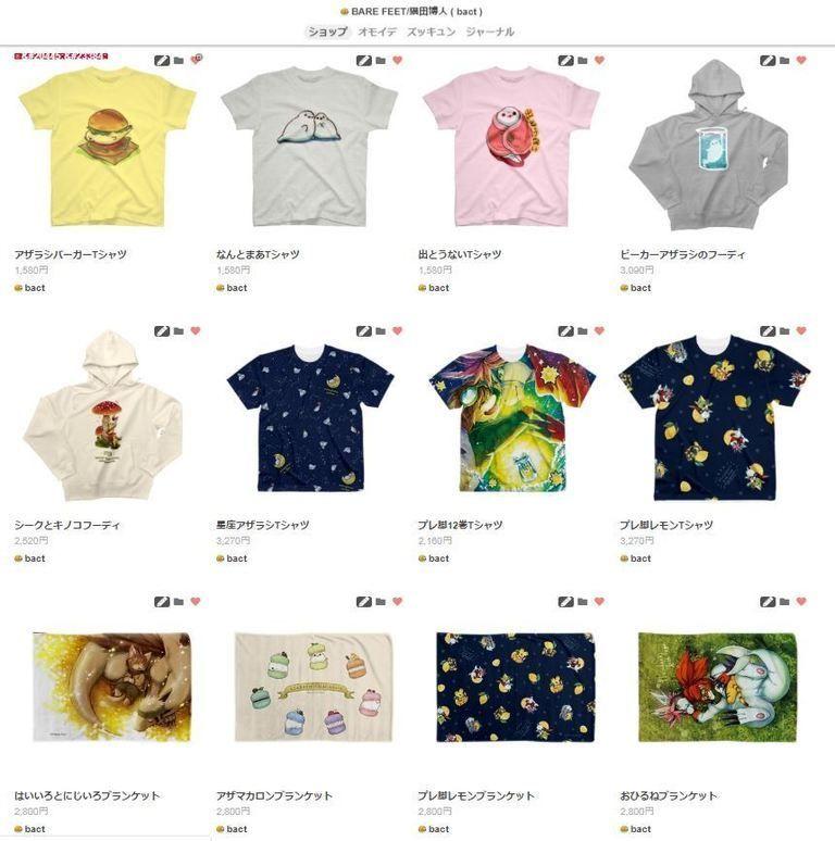 2/4までSUZURI1000円OFFセール中&新アイテム追加