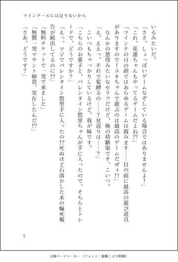 【更新告知】 2019/02/02 製作手記