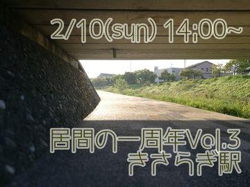 【生放送】居間の一周年Vol.3