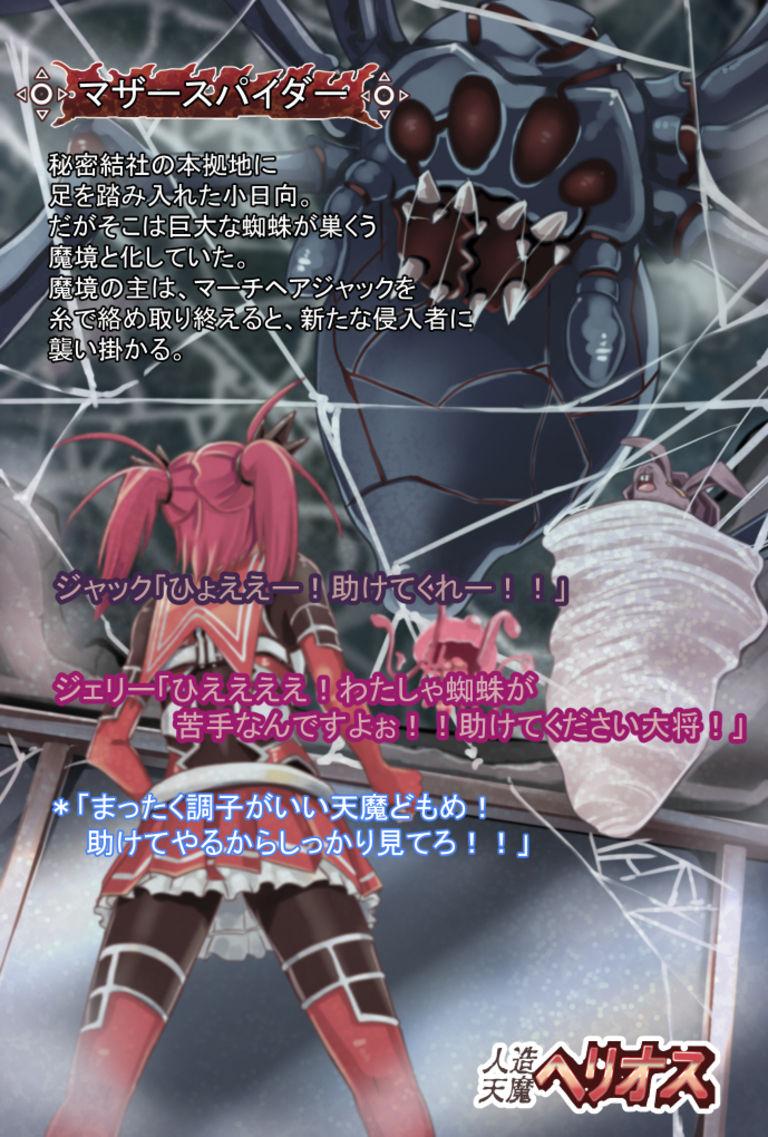 人造天魔ヘリオス 13章vsマザースパイダー