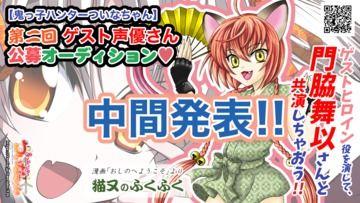 【ついなちゃんボイドラ】第二回ゲスト声優さんオーディション企画!【中間発表】