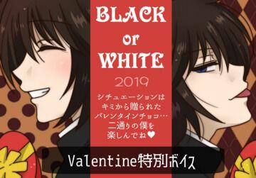 バレンタイン特別シチュエーションボイス「BLACK or WHITE」ブラックver