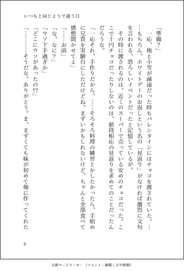 【更新告知】2019/02/14 製作手記