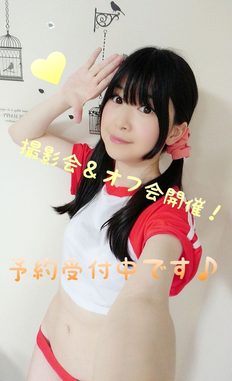 撮影会&オフ会開催!予約受付中!