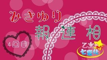【タダdeらぶ】みさゆり報連相 4回目