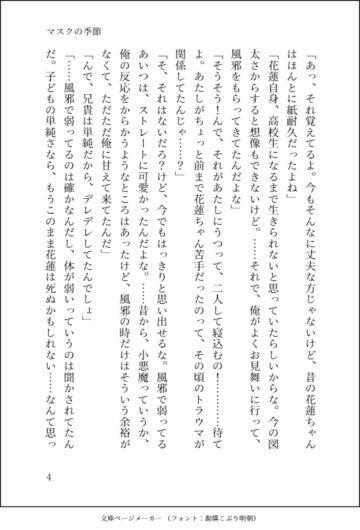 【更新告知】2019/02/23 製作手記