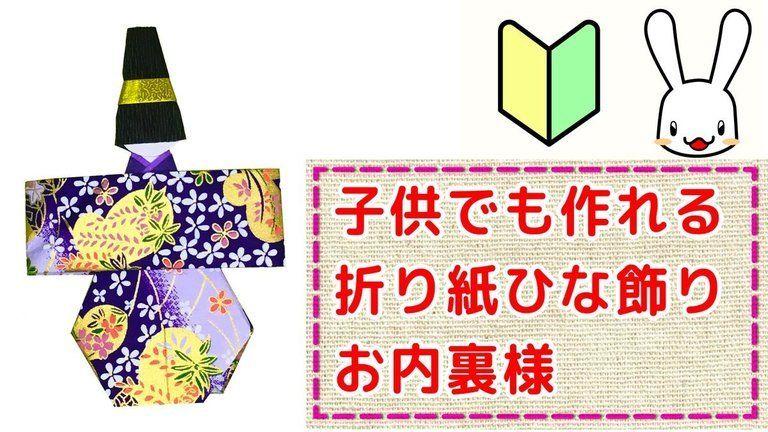 子供と作ろう折り紙で作るお雛飾りお内裏さまの作り方動画