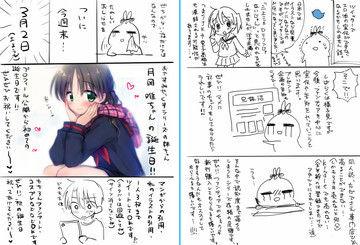 大事なお知らせ漫画