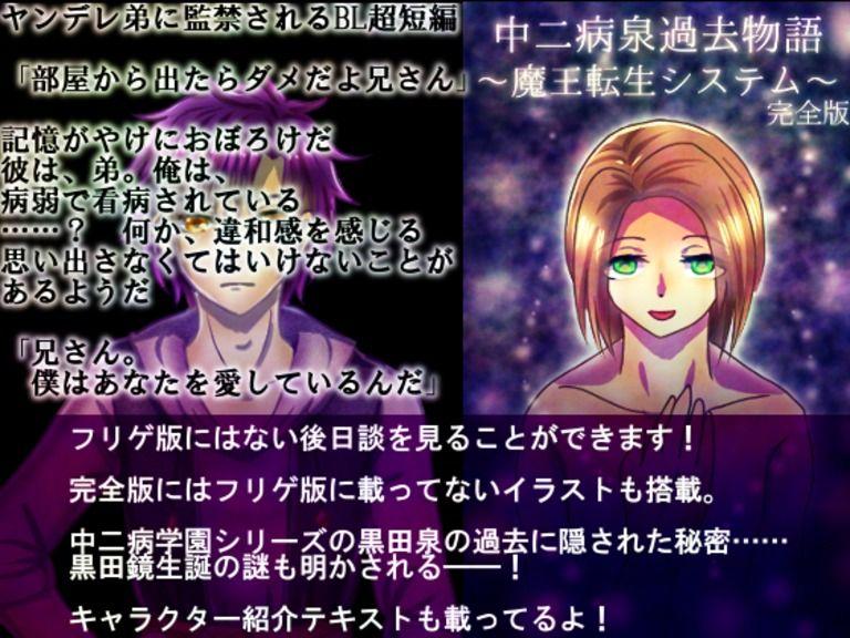 ゲーム「中二病泉過去物語 ~魔王転生システム~」公開!