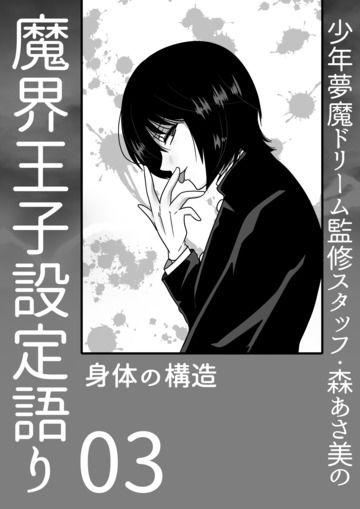 森あさ美の魔界王子設定語り。vol.003