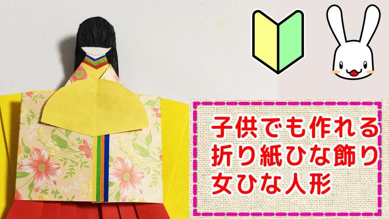 子供と作ろう折り紙で作るお雛飾り 女雛人形の作り方