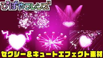 【お宝プラン】2月限定素材「セクシー&キュートエフェクトアニメ素材5セット」