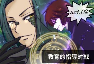 【ボイスドラマ】act.03『教育的指導大戦』