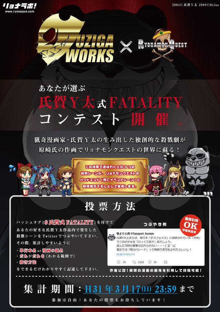あなたが選ぶ!氏賀Y太氏FATALITYコンテスト開催!