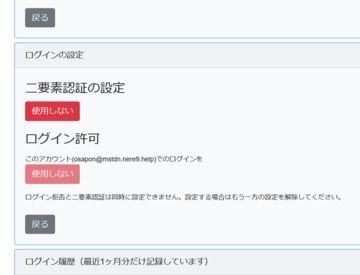 notestock機能追加(二要素認証、Webhook機能)